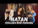 Natan - Покажи мне любовь | Клип группы Dancehall | Школа танцев Alexis Dance Studio
