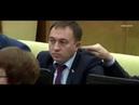 Депутат Госдумы попытался засунуть палец в ухо коллеге на обсуждении Бюджетного кодекса