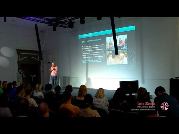 II Форум. Михаил Филяев. Психосоматика 2.0 – современный подход к взаимосвязи психики и тела.