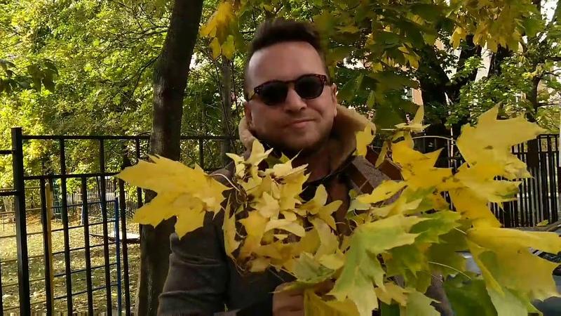 Ты видела осень... Автор Ирина Самарина-Лабиринт. Читает Владимир Глазунов. Стихи