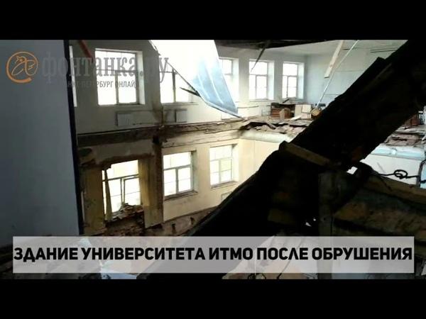 Как выглядит здание ИТМО после обрушения