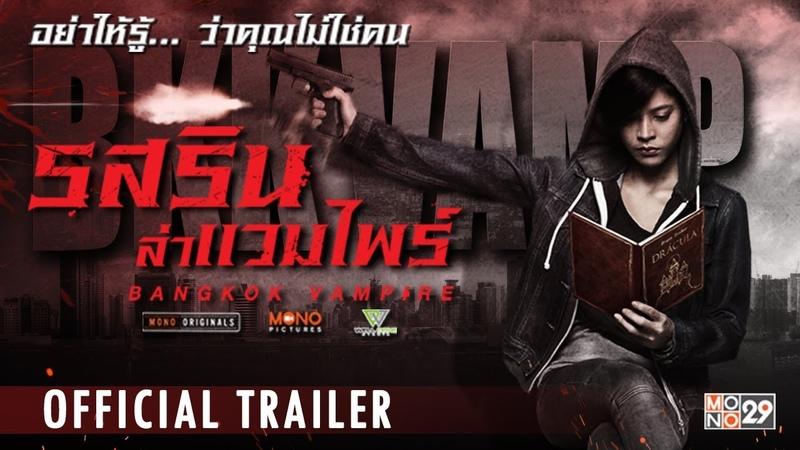 ตัวอย่าง ซีรีส์ รสรินล่าแวมไพร์ Bangkok Vampire (Official Trailer)
