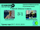 Турнир года 2017. 05.01.2018. Лига Б. Сетка за 3-е место. Саушев Виталий - Мещеряков Аркадий