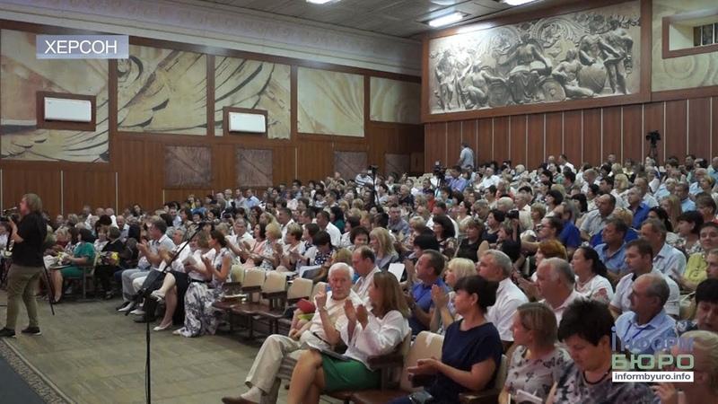 У Херсоні освітяни провели конференцію перед початком нового навчального року