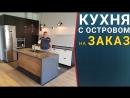 Кухни на заказ / Студия мебели Верес