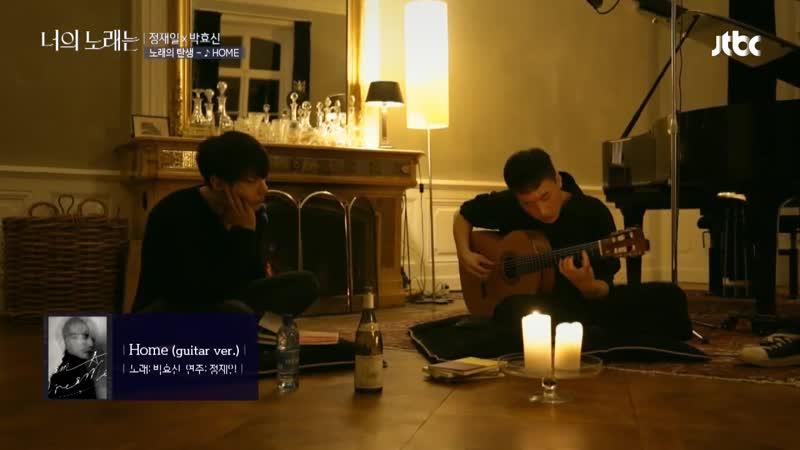 박효신(Park hyo shin)x정재일(Jung jae il), 소박한 선율에서 만들어진 ′Home (기타 ver.)′♪ 너의 노래는(Your Song) 1회
