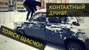Боевая жига и контактный дрифт в Томске ваз 2105 тазобудни