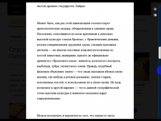 Спасительная роль Урала после Потопа.