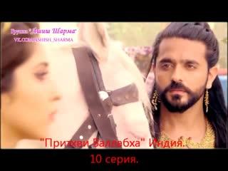 10. .Ашиш Шарма и Сонарика Бхадория в сериале