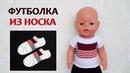 Футболка из носка для куклы Беби Бон. Clothes for baby dolls Bon.