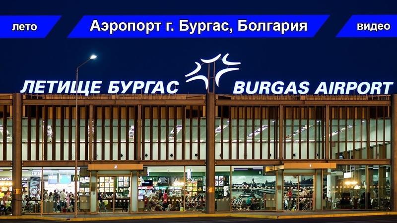 Аэропорт Бургаса Сарафово