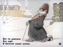 Кот - скорняк. Озвученный диафильм для детей
