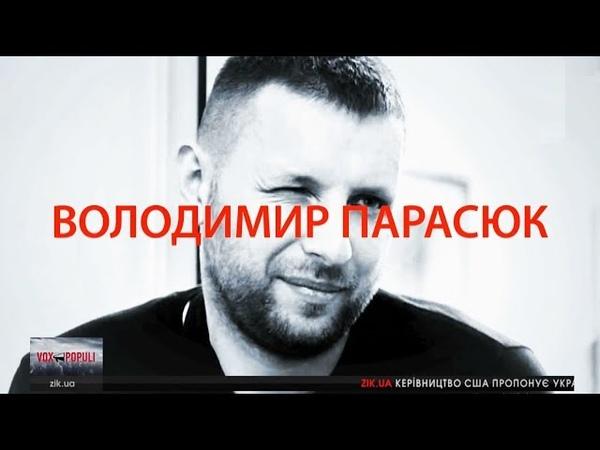 Володимир Парасюк, народний депутат України, у програмі Vox Populi (18.10.18)