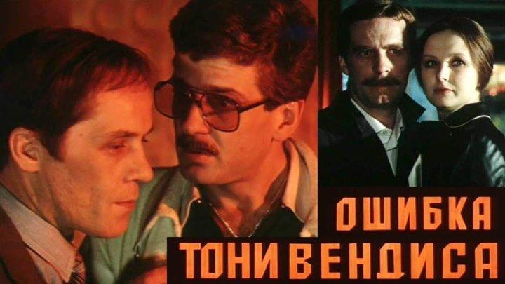 Фильм «Ошибка Тони Вендиса»_1981 (детектив).