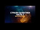 Музыка из рекламы СТС — Стражи Галактики (2018)