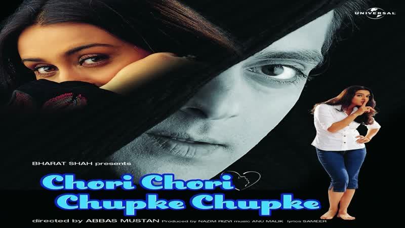 Чужой ребёнок Chori Chori Chupke Chupke (2001)