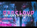 DenCloud KAT$URO - НА СКЕЙТБОРДЕ prod. by recovery reader
