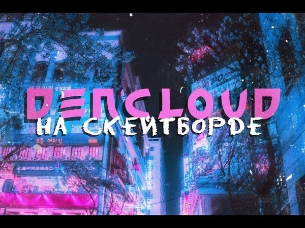DenCloud KAT$URO - НА СКЕЙТБОРДЕ (prod. by recovery reader)