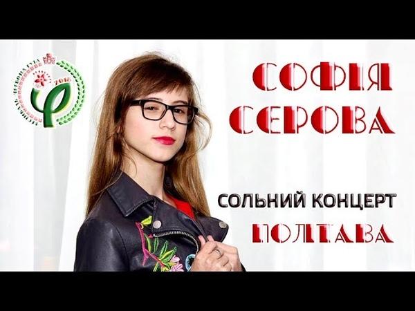 Концерт Софії Сєрової в ДМШ № 3 м. Полтава / 21.11.2018