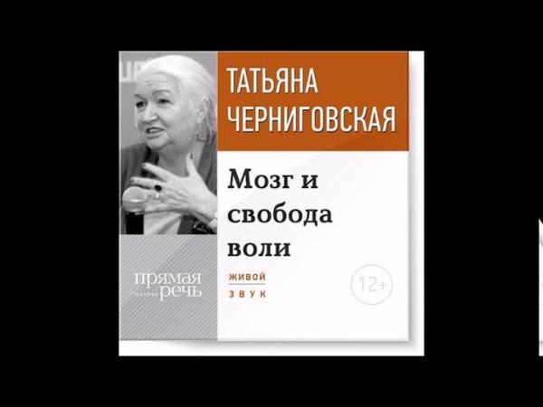 Черниговская Лекция Мозг и свобода воли