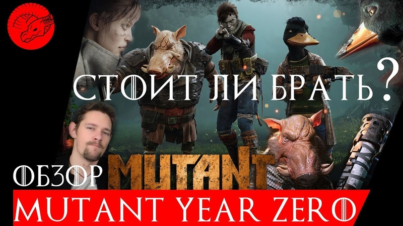 СТОИТ ЛИ БРАТЬ MUTANT YEAR ZERO: ROAD TO EDEN? (Обзор) | Игра Обзоров