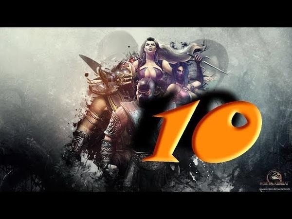 Прохождение Mortal Kombat 10 Найдвульф и Бог Рейден