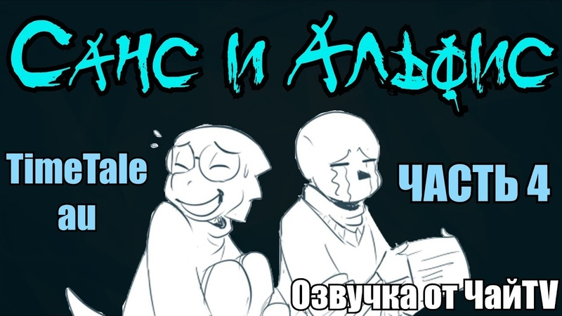 Санс и Альфис TimeTale Часть 4 undertale comic dub