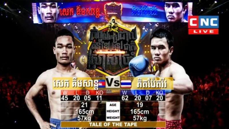 ប្រដាល់គុនខ្មែរ, សេក គឹមសាន្ត Vs ថៃ, Sek Kimsan Vs Phitpaetriv Thai, CNC Kun Khm