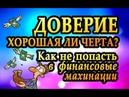 ✿ Кому можно доверять в этой жизни ✿ Андрей Дуйко о доверии и финансовых махинациях