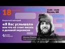 Открытый Лекторий –Максим Ильяхов о новых правилах деловой переписки