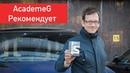 Присадка в дизельное топливо Супротек СДА SDA Мягкая промывка форсунок Академик одобряет