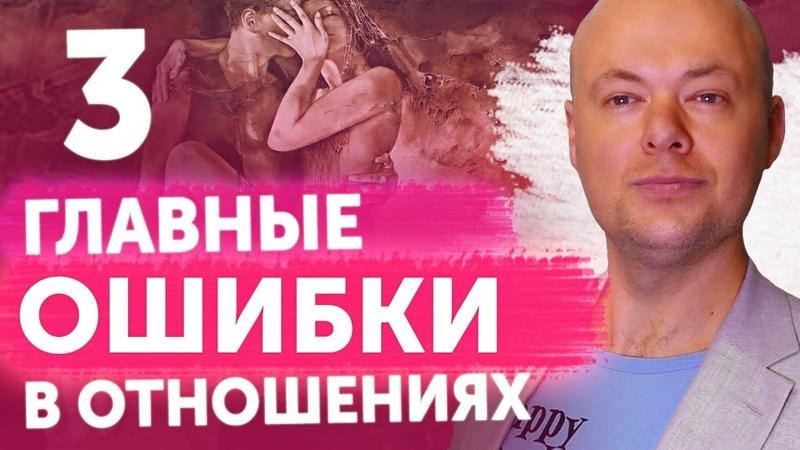 ЖЕНСКИЕ ОШИБКИ В ОТНОШЕНИЯХ С МУЖЧИНОЙ. Денис Косташ