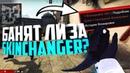 БАНЯТ ЛИ ЗА СКИН ЧЕНДЖЕР? | БАН ЗА SKIN CHANGER В CS:GO