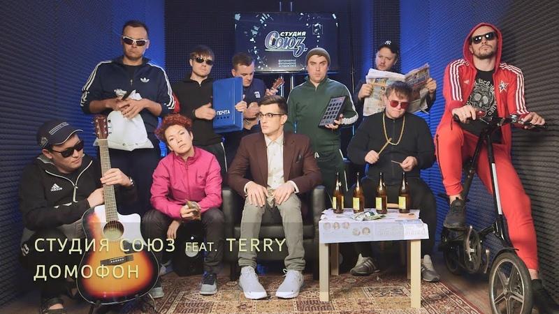 Студия Союз feat Terry Домофон