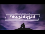 Бямбаа (Vanquish) ft. TG - Ганцаардал