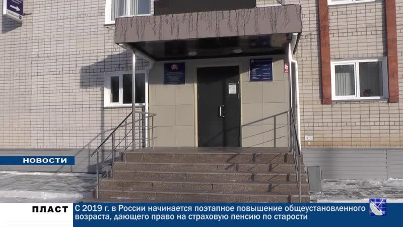 ПЛАСТ С 2019 года в России начинается поэтапное повышение общеустановленного возраста, дающего право на страховую пенсию по ста