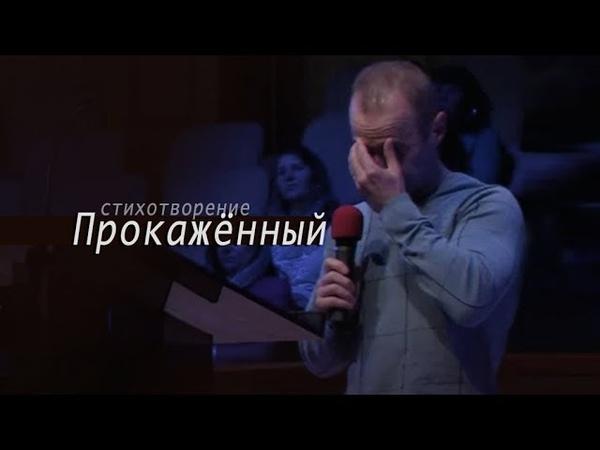 Стих Прокажённый   Павел Шавловский