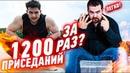 1200 ПРИСЕДАНИЙ ДАВИДЫЧА БЕЗ ОСТАНОВКИ ЭТО РЕАЛЬНО