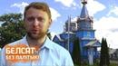 Што возяць з Украіны жыхары Маларыты / БЕЛСАТ ЕДЗЕ 3