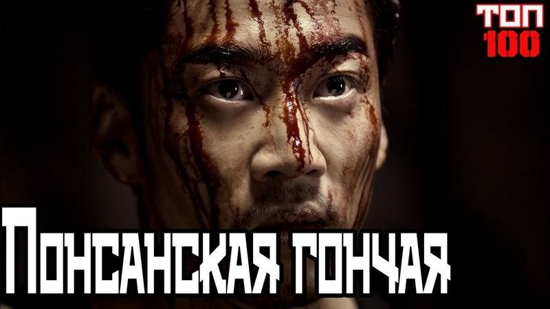 Понсанская гончая / Poongsan(2011).Трейлер