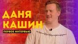 Первое интервью - Даня Кашин (DK.INC) - про Дурова, Марьяну Ро и шипперов