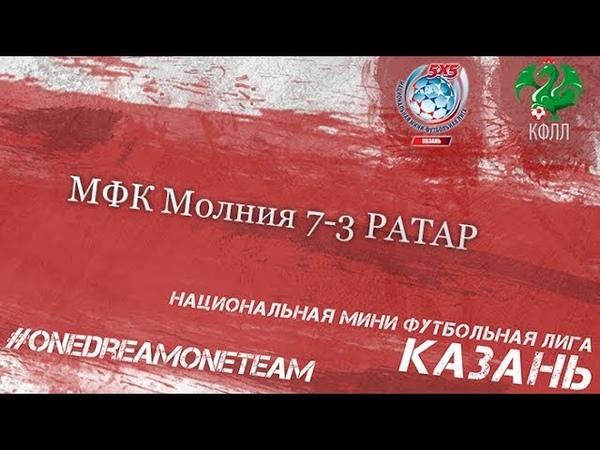 Кубок НМФЛ 2018 5x5 МФК Молния 7 3 РАТАР Обзор матча