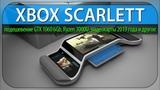 Xbox Scarlett, подешевение GTX 1060 6Gb, мобильные Ryzen 3200-3700U, видеокарты 2019 года и другое
