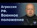 25 ноября 2018 Турчинов Нападение военных РФ на украинские корабли это акт военной агрессии