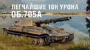 World of Tanks Object 705A 5 Kills 11 4K Damage