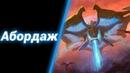 Десант на Материнку [Mercs: Episode 3] ● StarCraft 2