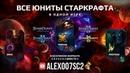 ВСЕ ЮНИТЫ СТАРКРАФТА В ОДНОЙ ИГРЕ StarCraft II Campaign Co-op Units