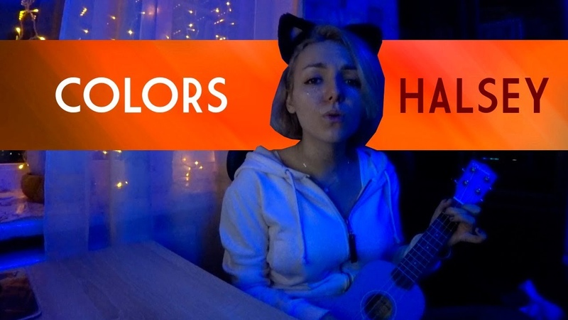 HALSEY-COLORS UKULELE SONG COVER / КАВЕР УКУЛЕЛЕ