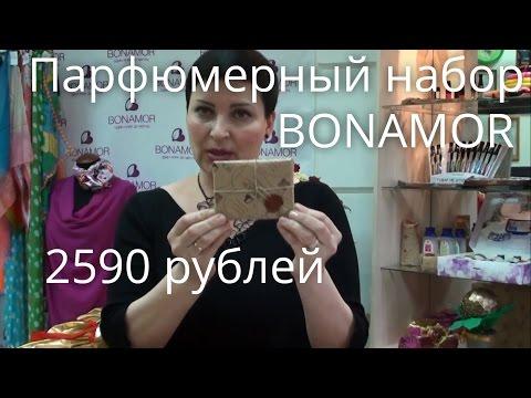 Что входит в стартовый регистрационный набор БОНАМОР Новая компания сетевого маркетинга в России