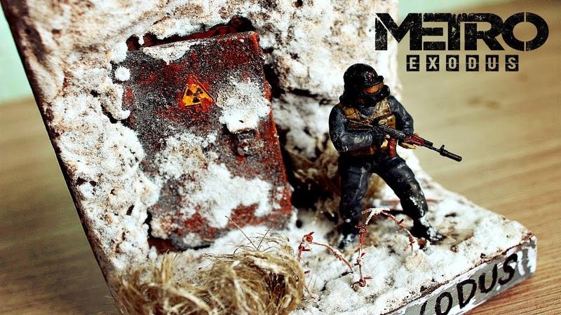 Диорама Metro Exodus (МЕТРО ИСХОД) На поверхность